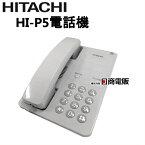 【中古】HI-P5電話機 日立/HITACHI PBX内線用電話機【ビジネスホン 業務用 電話機 本体】
