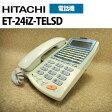 【中古】ET-24iZ-TELSD 日立/HITACHI iZ 24ボタン標準電話機【ビジネスホン 業務用 電話機 本体】