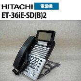 【中古】ET-36iE-SD(B)2 日立/HITACHI iE 36ボタン標準電話機 おしゃれ【ビジネスホン 業務用 電話機 本体】