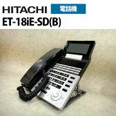 【中古】ET-18iE-SD(B) 日立/HITACHI ET-iE 18ボタン標準電話機【ビジネスホン 業務用 電話機 本体】