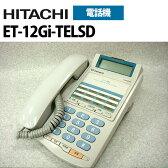 【中古】ET-12Gi-TELSD 日立/HITACHI Gi 12ボタン標準電話機【ビジネスホン 業務用 電話機 本体】