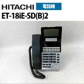 【中古】ET-18iE-SD(B)2 日立/HITACHI iE 18ボタン電話機【ビジネスホン 業務用 電話機 本体】
