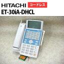 【中古】ET-30iA-DHCL 日立/HITACHI iA カールコードレス【ビジネスホン 業務用 電話機 本体 子機】