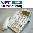 【中古】NEC AspireX DTL-24D−1D(WH) 24ボタンデジタル多機能電話機 シンプル おしゃれ【ビジネスホン 業務用 電話機 本体】