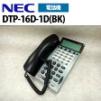 【中古】DTP-16D-1D(BK) NEC Dterm75 16ボタン表示付電話機【ビジネスホン 業務用 電話機 本体】