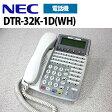 【中古】DTR-32K-1D(WH) NEC Aspire Dterm85 32ボタン漢字表示付TEL(WH)【ビジネスホン 業務用 電話機 本体】