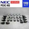 【中古】PS5C-NS 10台 NEC CARRITY-NS コードレス構内PHS【ビジネスホン 業務用 電話機 本体 子機】