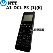 【中古】A1-DCL-PS-(1)(K)NTTαA1デジタルコードレス電話機【ビジネスホン業務用電話機本体子機】