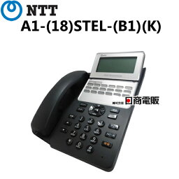 【中古】A1-(18)STEL-(B1)(K) NTT αB1 18ボタンスター電話機【ビジネスホン 業務用 電話機 本体】