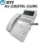 【中古】A1-(18)STEL-(1)(W) NTT αA1 18ボタンスター電話機【ビジネスホン 業務用 電話機 本体】