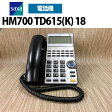 【中古】 saxa/サクサ HM700 TD615(K) 18ボタン標準電話 (日本製)【ビジネスホン 業務用 電話機 本体】