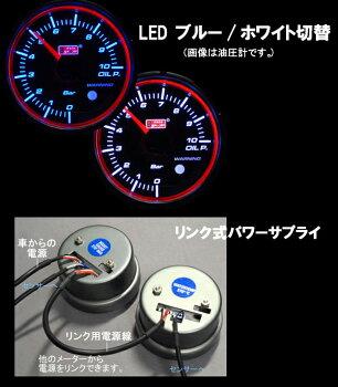 Autogauge/オートゲージ/RSMブルー/ホワイトLED切替