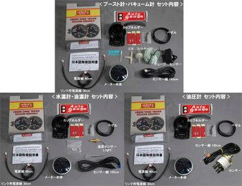 Autogauge/オートゲージ/ブースト計、水温計、油温計、油圧計の場合のセット内容
