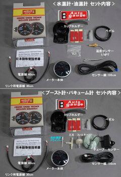 Autogauge/オートゲージ/ブースト計、水温計、油温計の場合のセット内容