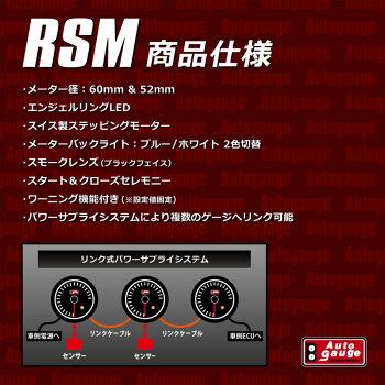 Autogauge/オートゲージ/RSM/商品仕様