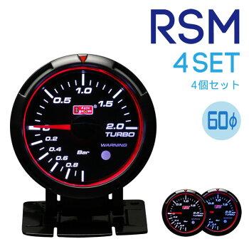 Autogauge/オートゲージ/RSM60Φ4点セット