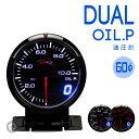 Deporacing デポレーシング追加メーターDUALシリーズ 油圧計 ...