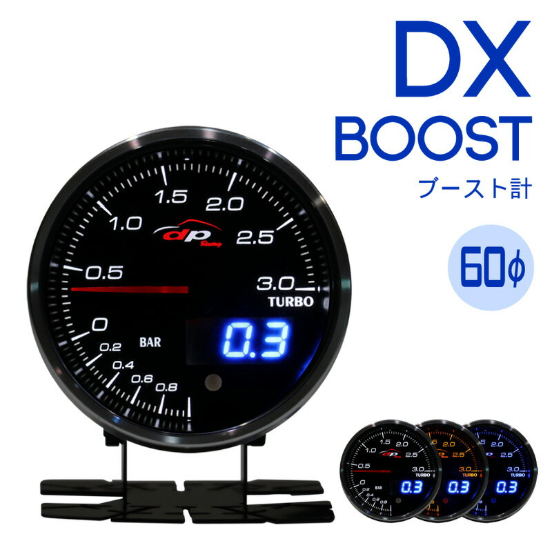 Deporacing(デポレーシング)『DX60mmブースト計』
