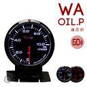 Deporacing デポレーシング追加メーターWAシリーズ 油圧計 60...