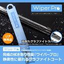 【送料無料】Wiper Pro(ワイパープロ) リヤ用ワイパー 【RNB3...