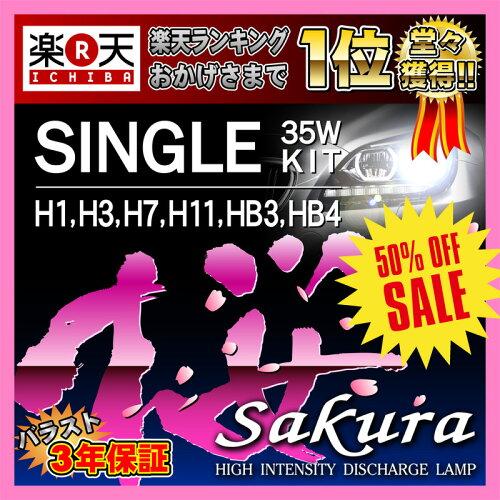 HIDキット 桜-sakura- シングルHIDバルブ 35W 極薄型バラスト採用明るさ、安定性、大人気!ラ...