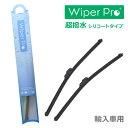 【送料無料】Wiper Pro(ワイパープロ) 撥水シリコートワイパ...