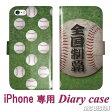 Apple ほぼ 全機種対応 iPhone7 iPhone SE iPhone6s Plus iPhone5s iPhone5c iPod touch 6 5 手帳型ケース アークデザイン 野球ボール 応援 出場記念 全国制覇 スポ根 名入れ 手帳型ケース ブックレット ダイヤリー ダイアリー