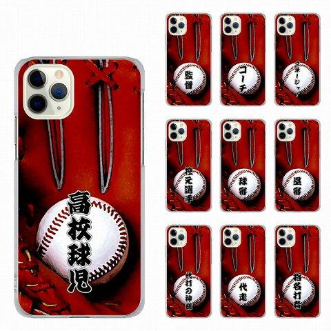 【半額セール 先着1名】 スマホケース iPhoneSE 第2世代 iPhoneXR iPhone11 iPhone11 Pro 11 Pro Max XS Max XS iPhone8 iPhone7 SE2 6S 5S ハードケース スマホカバー スマホ アイフォン ケース カバー 野球 ブラウン グローブ 代打の神様