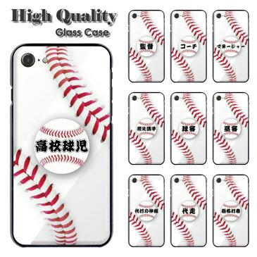 iPhone XR 背面強化ガラス iPhone XS Max iPhone XS iPhone7 iPhone8 TPUケース スマホケース カバー ガラスケース 男性人気 プレゼントに 野球 ボール 監督 高校球児