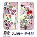 スカラー 手帳型ケース【ほぼ 全機種対応】iPhone X ...