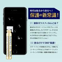 ナノテクノロジー液体ガラスフィルム液体保護フィルム9Hガラスフィルム液晶ガラスフィルム液晶保護フィルムガラスコーティングスマートフォンスマホiPhoneapplewatch一眼レフカメラメガネ傷防止指紋防止