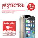 iPhone 保護フィルム 液晶保護フィルム 極薄フィルム ...