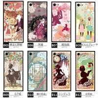 iPhone8ケースiPhone7ケースiPhoneXケース背面強化ガラス+TPU(スクエア)ハイブリッドケースiPhoneXiPhone7PlusiPhone8Plusソフトハード/100デザイン