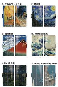 【絵画・版画】F-04J手帳型スマホケースdocomoマホカバーダイアリーブックらくらくスマートフォン4ケース