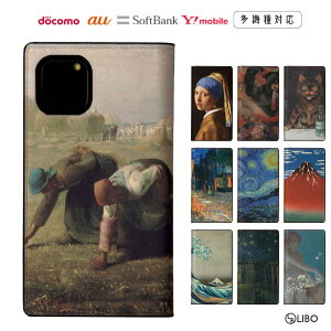Notebook type paintings Prints Masterpieces Ukiyo-e Smartphone case Fashionable beltless magnet Smartphone case apple docomo au softbank Notebook case SIM-free Y! Mobile cover Trend compatible high quality mail service Free shipping