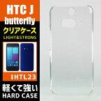 HTL23 ケース HTC J butterfly AUカバー htc j butterfly htl23 スマホケース au