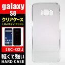 デジカジで買える「Galaxy S8 SCV36 ハード スマホケース ポリカーボネイト クリア 透明 ギャラクシー エス エイト サムスン Samsung カバー 高品質 低価格 人気 ケース ハードケース 高品質 低価格 おしゃれ 人気 ケース ハードケース」の画像です。価格は864円になります。