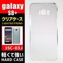 デジカジで買える「Galaxy S8+ SC-02J SCV36 ハード スマホケース ポリカーボネイト クリア 透明 ギャラクシー エス エイト プラス サムスン Samsung カバー 高品質 低価格 人気 ケース ハードケース 高品質 低価格 おしゃれ 人気 ケース ハードケース」の画像です。価格は864円になります。