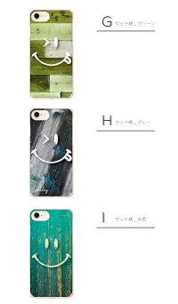 スマホケース全機種対応iphoneXiphone8ケースiphone8plusiphone7iphone7plusカバーAQUOSXperiaエクスペリアGalaxyギャラクシーアロウズZenFone4HUAWEIHTC格安スマホSIMフリーシンプルメンズかわいい送料無料/スマイル(アニマル柄とウッド柄)