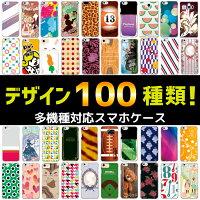 TONEm17スマホケース富士通TONEm17SIMフリーハード人気デザイン100種類