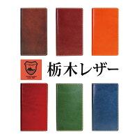 スマホケース手帳型多機種対応栃木レザー日本製maidinJAPAN本革