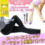超級彈力褲腿真的有效從舞蹈表演穿的褲子尺碼S有大小2升/主動瑜伽瑜伽褲子穿Fittonesuuea!商店的國家郵政服務,現在日本的廉價現金[ダンスパンツ ヨガパンツ AA スーパーストレッチ ブーツカット美腳パンツ フィット