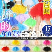 ステージ ボリューム カラーパニエスカート カラーパニエ チュチュ スカート ジュニア レディース ハロウィン クリスマス イベント