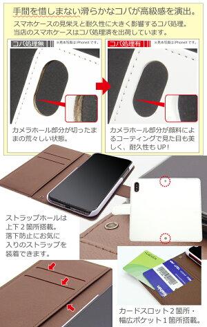 iPhone8ケースiphone8plusほぼ全機種対応iphone7iphoneXスマホケースメール便送料無料手帳XperiaXZXZsZ5Z4GalaxyS8S8+AQUOS6sGalaxyS8S8+アイフォンエクスペリアギャラクシーカバーAQUOS無地dnp-001