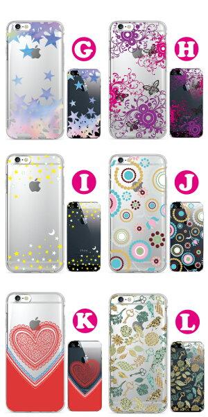 iPhone7ケースplusほぼ全機種対応スマホケースメール便送料無料クリアハードケースXperiaXZXZsZ5Z4Z3GalaxyS8AQUOSSE6sGalaxyS8アイフォンエクスペリアギャラクシーカバーrb-1000カラフルハート星ボタニカル
