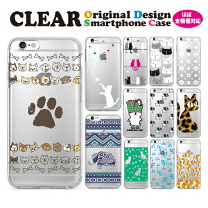 iPhone7ケースplusほぼ全機種対応スマホケースメール便送料無料クリアハードケースXperiaXZXZsZ5Z4Z3GalaxyS8AQUOSSE6sGalaxyS8アイフォンエクスペリアギャラクシーカバーrb-1002犬猫ねこ動物