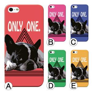 iPhone7ケースiphone7plusほぼ全機種対応スマホケースメール便送料無料ハードケースXperiaXZXZsZ5Z4Z3GalaxyS8S8+AQUOSSE6sGalaxyS8S8+アイフォンエクスペリアギャラクシーカバーAQUOSdocomoauSoftBankY!mobiledc-756犬いぬイヌ
