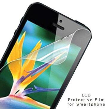 DIGNO LG Disney STREAM isai ディグノ ディズニー ストリーム 全機種対応 iphone8 iphoneX 液晶保護フィルム WX10K KYL21 F-03F SH-05F LGL24 LGL22 GL07S 302HW G01 HTL23 ZenFone5 A03 Nexus6 スマホケース 携帯 next-film-006 acc スマホカバー