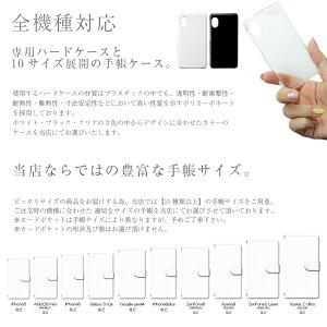 スマホケース手帳型全機種対応iPhoneSE第2世代スマホケースiPhone11ProMaxXSXRxperia1Galaxya20AQUOSsense3Liberos10ギフトプレゼントメンズレディース