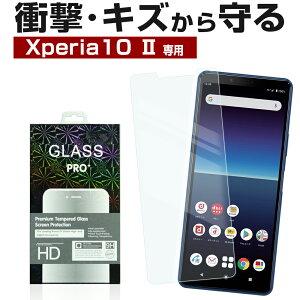 Xperia10IISO-41Aエクスペリアフィルムガラスフィルム保護フィルム強化ガラス液晶保護飛散防止指紋防止硬度399H高光沢クリア送料無料翌日出荷